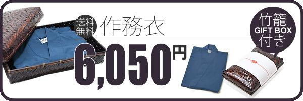 作務衣+竹籠セット