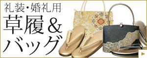 礼装・婚礼用の草履とバッグはコチラ