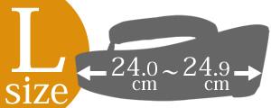 Lサイズ(24.0cm〜24.9cm)