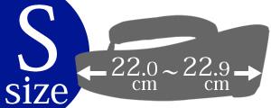 Sサイズ(22.0cm〜22.9cm)