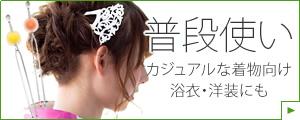 【普段使い・カジュアル向けの髪飾り】から探す