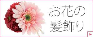 【お花の髪飾り】を探す