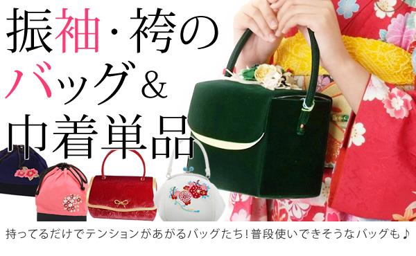 京都の呉服屋さんがセレクトした、振袖・袴用のバッグと巾着を厳選してご紹介!特別な日から普段着きものにも使えそうな、オシャレで可愛いバッグを取り揃えました