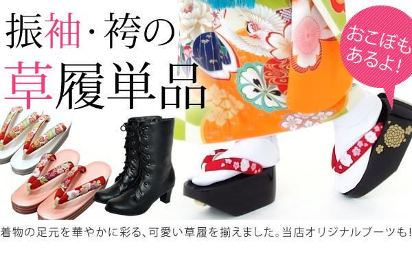 京都の呉服屋さんがセレクトした、袴・振袖用の草履を厳選してご紹介!大きいサイズの草履もございます♪