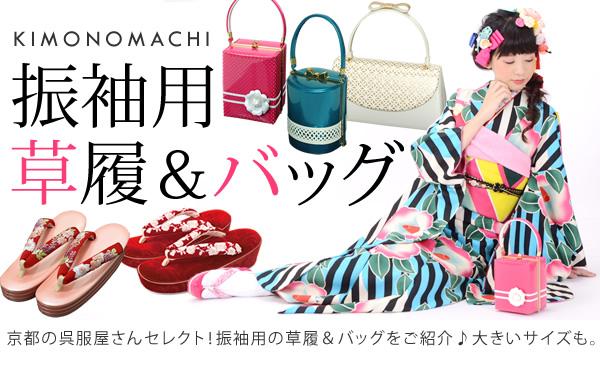 京都の呉服屋さんがセレクトした、振袖用の草履&バッグをご紹介!大きいサイズの草履もございます♪