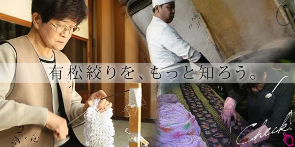 【有松絞りを、もっと知ろう】有松絞りがどのようにして誕生したのか・どんな工程を経て絞り浴衣となるのかを、こちらのページでご紹介しております。