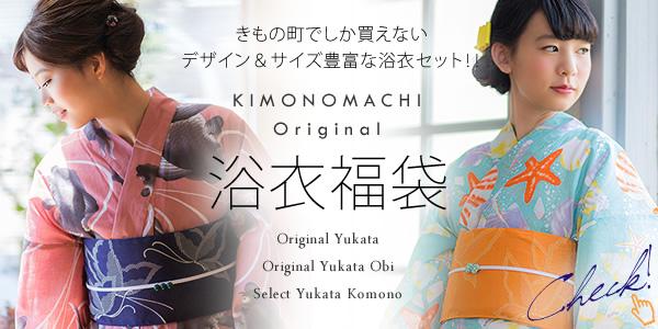 【きもの町オリジナル浴衣福袋】浴衣も帯もオリジナル!京都きもの町でしか買えない、デザイン&サイズ豊富な、中身が選べる浴衣福袋★