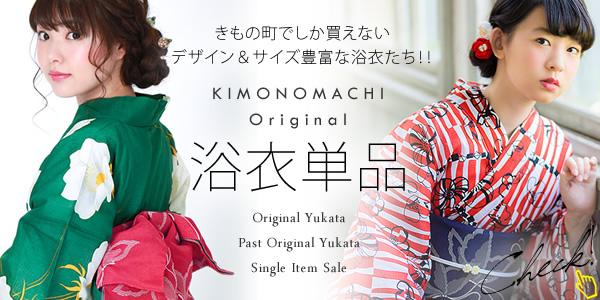 【きもの町オリジナル浴衣単品】京都きもの町でしか買えない、デザイン&サイズ豊富な浴衣が勢ぞろい!