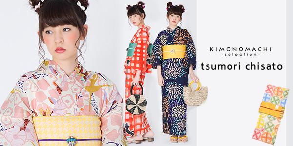 きもの町でも毎年大人気のtsumori chisato(ツモリチサト)の浴衣★「ガーリィ&セクシー」がコンセプトのツモリチサトブランドは清楚なイメージで、淡い色使いのフェミニンな雰囲気が特徴です。