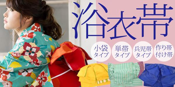 タイプや色別から探せる浴衣帯★きもの町オリジナルの浴衣帯やブランド帯もこちらからどうぞ!