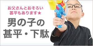 【男の子の浴衣 - 甚平・下駄・ベビー甚平】から探す