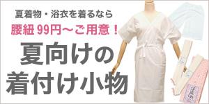 【女性浴衣 - 夏向けの着付け小物】から探す