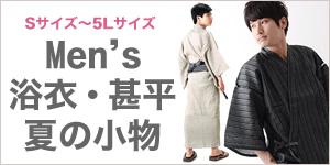 【男性浴衣 - 浴衣・甚平・夏の小物】から探す