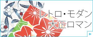 【レトロ・モダン・大正ロマン】から探す