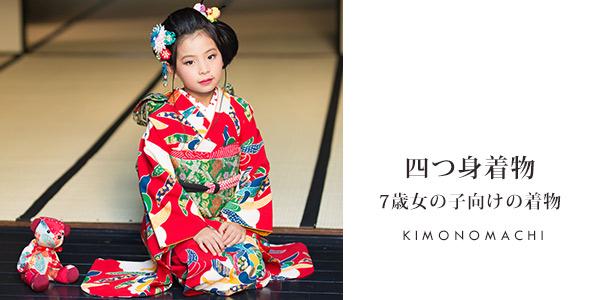 7歳女の子向けの四つ身着物★レトロなデザインの着物・古典的なデザインの着物など、きもの町のバイヤーがメーカーさんでセレクトした、イチオシの可愛いデザインを取り揃えました。