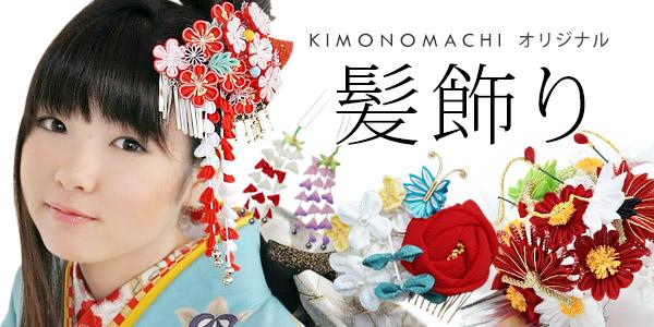 ぜんぶKIMONOMACHIオリジナル!つまみ細工髪飾りをはじめとした、着物姿によく合う髪飾りをイチからデザインして作っちゃいました。