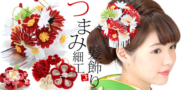 振袖姿・袴姿にあわせて探せる、つまみ細工の髪飾り特集★振袖向けの華やかな髪飾りから、袴向けの少し控えめの髪飾りまで。きもの町オリジナルのつまみ細工髪飾りもありますよ。