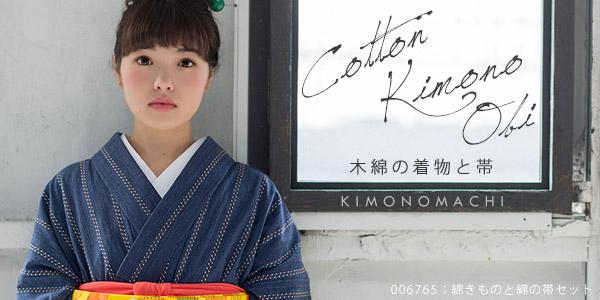 日本人の肌にスッと馴染みいい、木綿の着物と帯を集めました。全て生地やデザインにこだわって作っている、きもの町オリジナル商品です。