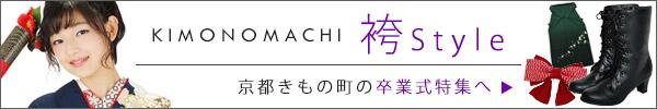 京都きもの町の卒業式特集「袴Style」を見る