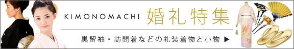 京都きもの町の「ご婚礼特集」を見る