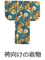 卒業式 袴用の着物(二尺袖)