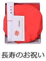 還暦・古希・喜寿・傘寿など、長寿のお祝い