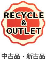 きもの町の着物&帯のアウトレットコーナー