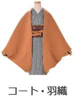 羽織・コート