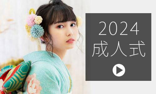 【2021 成人式特集】今からコツコツご準備を!振袖向けの髪飾りや帯締め・振袖向けの各種和装小物をご用意