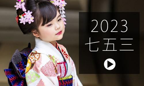 【2020 七五三】今からコツコツ始めよう!一生に一度の、七五三のお祝い準備