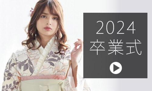 2020 卒業式
