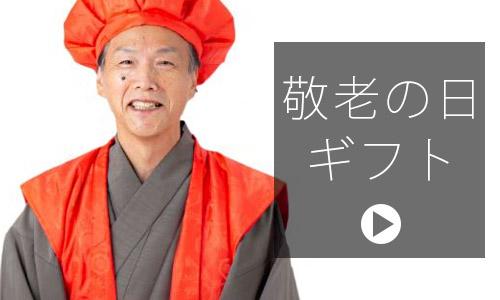 【敬老の日ギフト】きもの町の敬老の日還暦・古希・喜寿・傘寿などの齢の記念日に♪きもの町では赤色・紫色・黄色をご用意致しております。