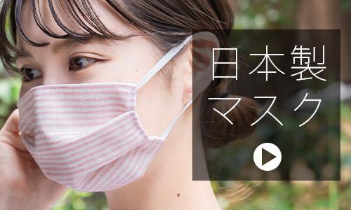 【日本製のマスク】日本の和装メーカー各社が、日本国内で製造・縫製をしているマスクを各種お取り扱い中です。