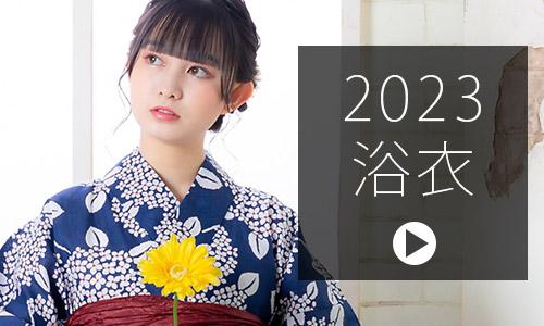 【2021 浴衣特集】夏の準備を今から!KIMONOMACHIオリジナル浴衣をはじめとした、レトロ可愛い浴衣を多数取り揃えております。