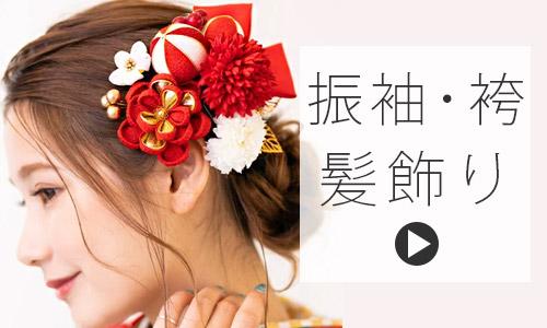 振袖姿を彩る振袖向けの髪飾りを、色・種類共に豊富にご用意。お気に入りがきっと見つかります★