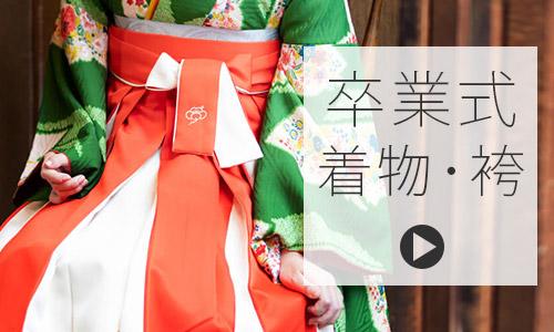 卒業式向けの二尺袖着物・袴