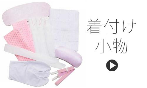 基本の着付け小物はもちろん、簡単に襦袢の着付けができる、大人気の「き楽っく(きらっく)」シリーズも!