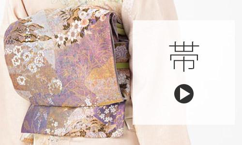 フォーマルな装い向けの帯からカジュアル着物向けの帯まで、種類様々に揃っています。