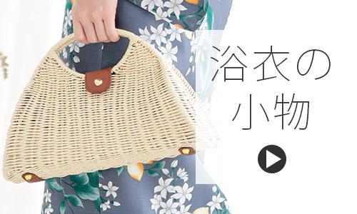 【女性 浴衣小物】浴衣でのお出かけに欠かせない下駄や夏らしいバッグをはじめとした、夏着物にも合わせられる小物を各種ご用意いたしております。