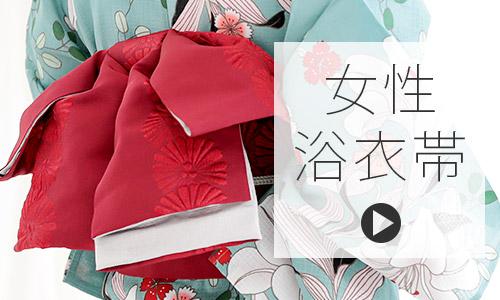 【女性 浴衣帯】小袋帯や兵児帯など、浴衣に合わせやすい色柄の浴衣帯を取り揃えております。KIMONOMACHIオリジナルの浴衣帯も♪