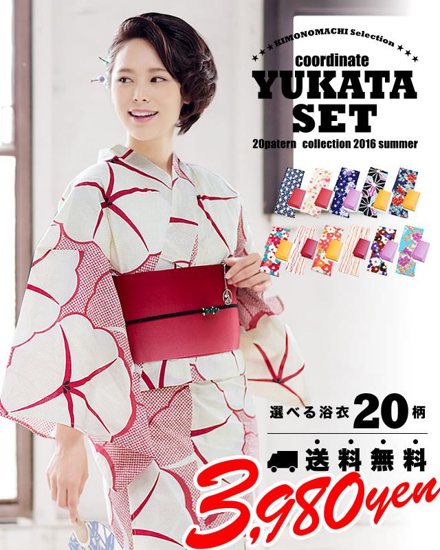 3980円浴衣セット