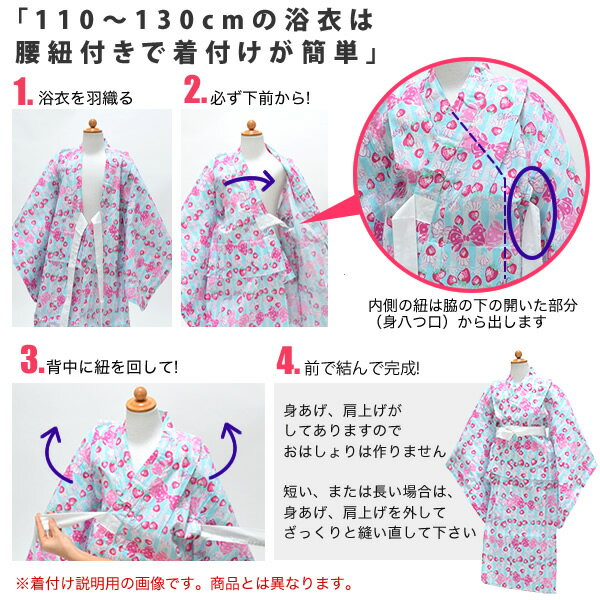 子供浴衣の着付け方