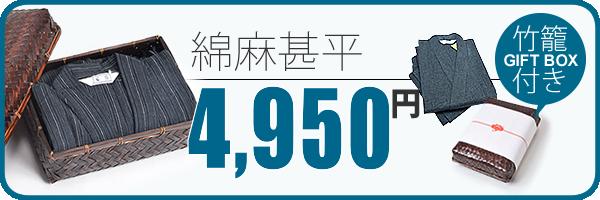 甚平+竹籠セット