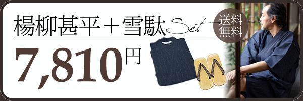 楊柳綿麻甚平+雪駄セット
