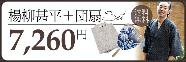 楊柳綿麻甚平+団扇セット
