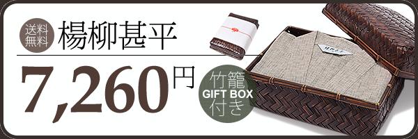 楊柳綿麻甚平+竹籠セット
