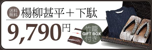 楊柳綿麻甚平+下駄+竹籠セット