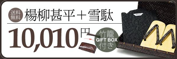 楊柳綿麻甚平+雪駄+竹籠セット