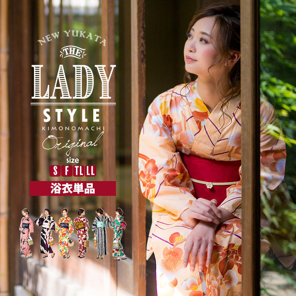 LADY STYLE-浴衣単品
