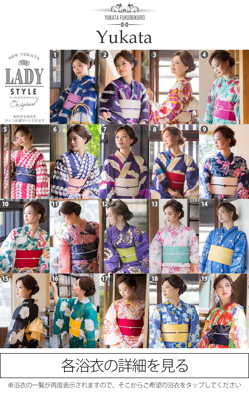 「LADY STYLE」浴衣の詳細ページ